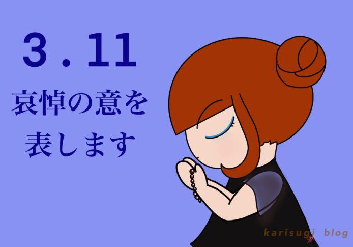 3.11 東日本大震災から10年。