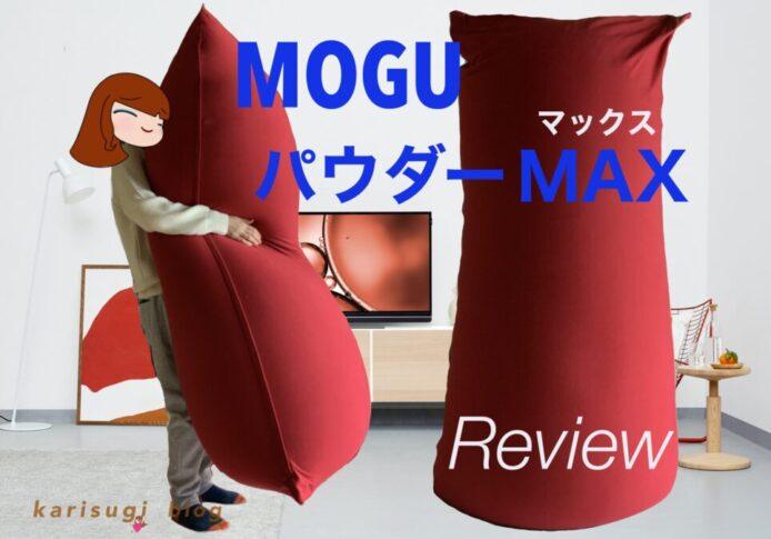『MOGU パウダーMAX』の使用感を徹底レビュー!